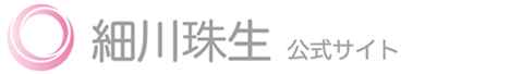 細川珠生公式サイト